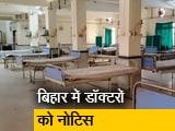 Video : बिहार सरकार ने ड्यूटी पर नहीं आने के कारण 76 डॉक्टरों को जारी किया नोटिस