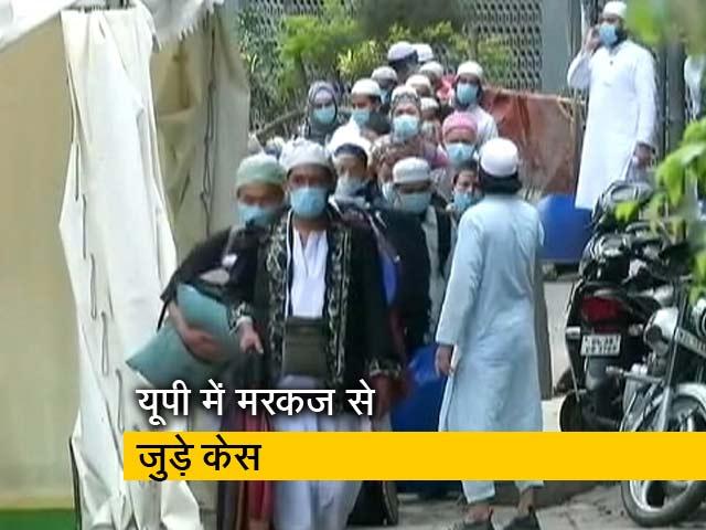 Videos : यूपी में मरकज से आए 1172 लोगों की हुई पहचान