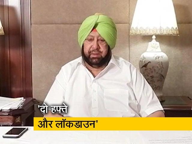 Videos : पंजाब के मुख्यमंत्री अमरिंदर सिंह ने कहा- राज्य में दो हफ्ते के लिए बढ़ाया जाएगा लॉकडाउन