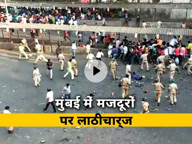 Videos : लॉक डाउन टूटने की उम्मीद में मुंबई में जमा हुए हजारों प्रवासी मजदूर