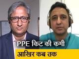 Video : रवीश कुमार का प्राइम टाइम: भारत में जरूरत के हिसाब से PPE किट कब मिलेंगी?