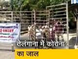 Video : हैदराबाद में कोरोना के 162 मामले, हॉटस्पॉट में से एक है मल्लेपल्ली