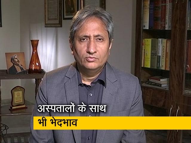 Videos : रवीश कुमार का प्राइम टाइम: डॉक्टरों को मत मारो, डॉक्टर कोरोना नहीं है