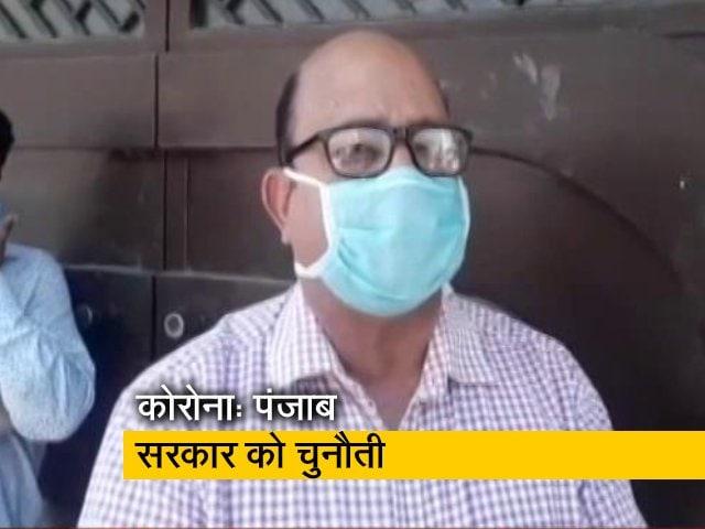 Video : पंजाब: कोरोना संक्रमितों की पहचान बड़ी चुनौती