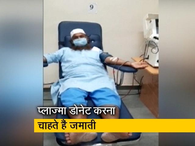 Video : कोविड-19 से ठीक होने के बाद प्लाज्मा दान करना चाहते हैं 300 जमाती