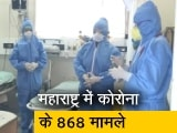 Video : मुंबई में बढ़ते मामले, 34 की मौत