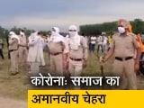 Videos : अंबाला के चंदपुरा गांव में पुलिस-डॉक्टरों पर पत्थरबाजी