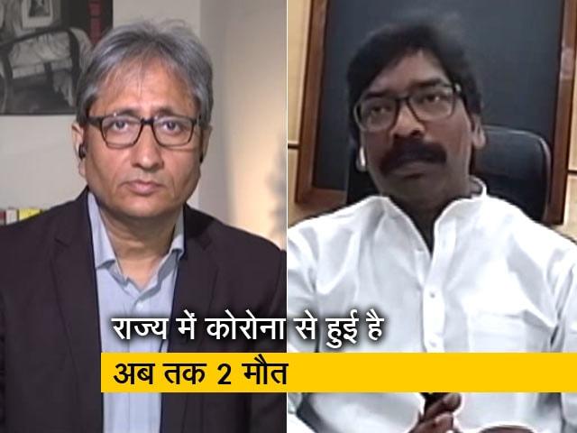 Videos : रवीश कुमार का प्राइम टाइम: झारखंड में कितना कामयाब रहा है लॉकडाउन?