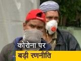 Video : दिल्ली सरकार का '5 सूत्री प्लान' है तैयार
