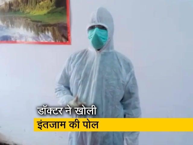 Videos : COVID-19: कोरोना से जंग लड़ रहे स्वास्थ्यकर्मियों को नहीं मिल रही कोई सुविधा, वीडियो बना दिखाई बदइंतजामी