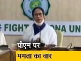 Video : ममता बनर्जी ने कहा- भाषण से नहीं राशन से भरता है पेट