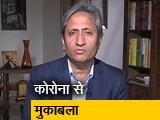 Video : रवीश कुमार का प्राइम टाइम: डॉक्टरों को संक्रमण और भेदभाव से बचाओ