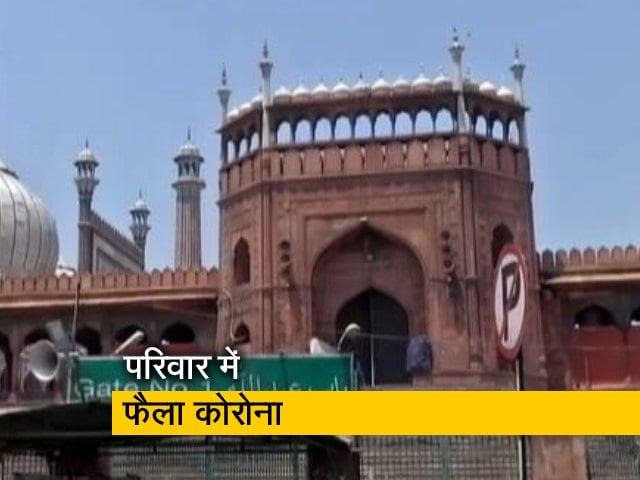 Video : Coronavirus: जामा मस्जिद इलाके में एक ही परिवार के 11 लोग कोरोना पॉजिटिव