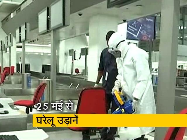 Videos : दिल्ली एयरपोर्ट पर घरेलू उड़ानों के लिए पुख्ता इंतजाम