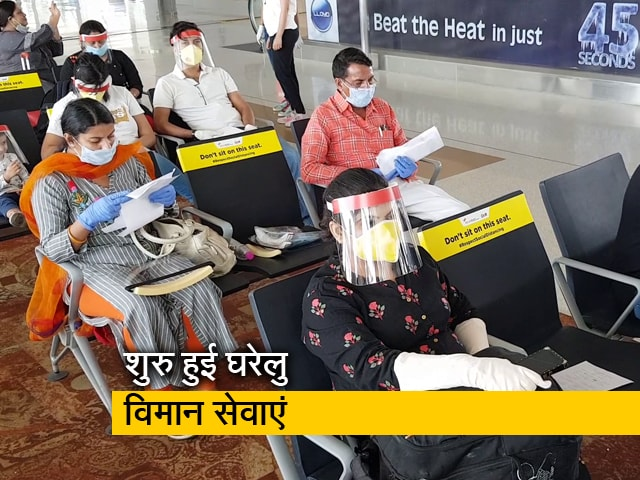 Videos : लॉकडाउन के बाद दिल्ली से पुणे तक के हवाई सफर की एक झलक