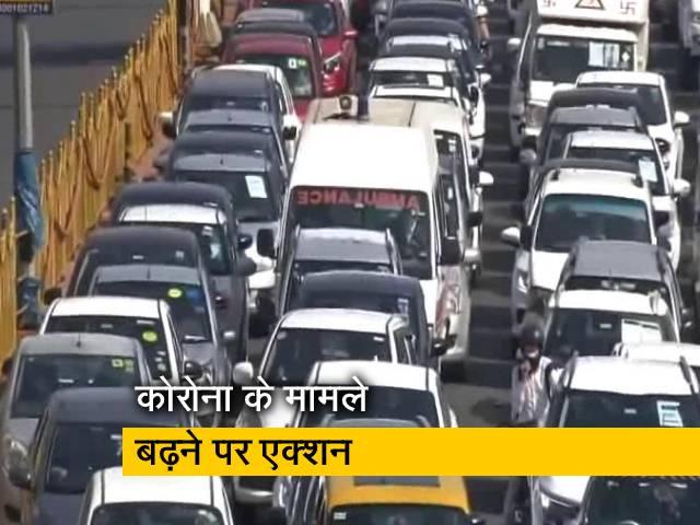 Videos : दिल्ली-गाजियाबाद सीमा पर सख्ती, सील किए गए बॉर्डर