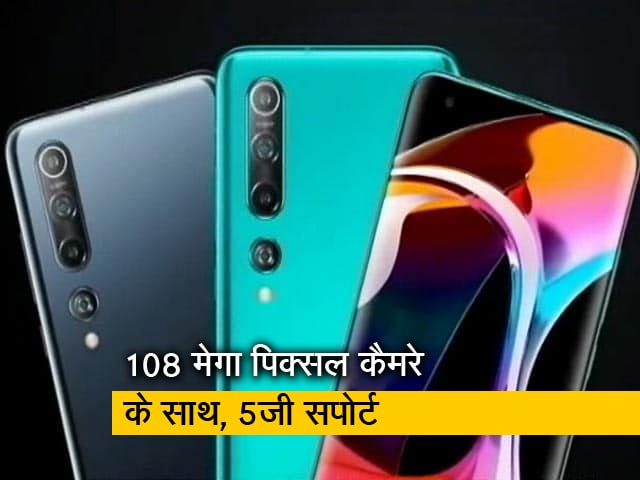Videos : सेल गुरु: Xiaomi का नया फ्लैगशिप फोन Mi 10 लॉन्च