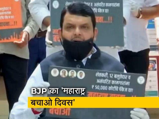Videos : देवेंद्र फडणवीस बोले- कोरोना से निपटने में अक्षम है महाराष्ट्र सरकार
