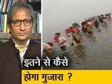 Video: देस की बात रवीश कुमार के साथ : घर लौटते मजदूरों का दर्द कौन समझे?