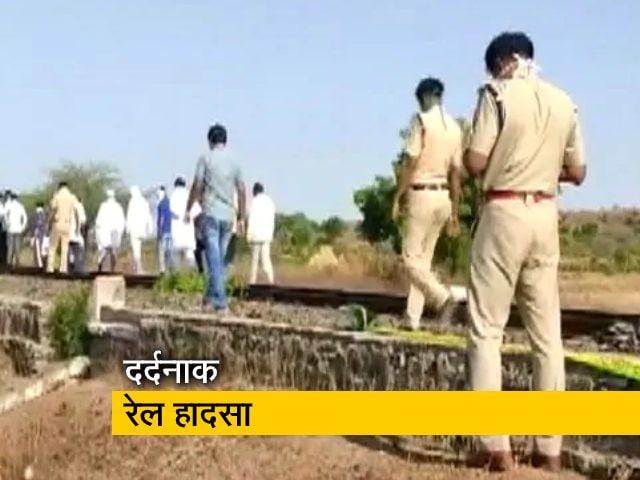 Videos : सिटी सेंटर: औरंगाबाद में मालगाड़ी से कुचलकर 16 प्रवासी मजदूरों की मौत
