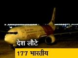 Video : Coronavirus Lockdown: विशेष विमान के जरिए अबुधाबी से कोच्चि आए 177 भारतीय