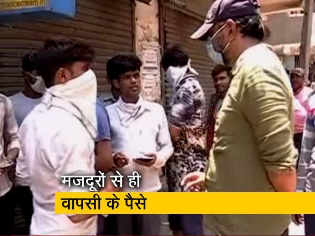 Videos : सूरत : मजदूरों से ही वसूले जा रहे ट्रेन के टिकट के पैसे