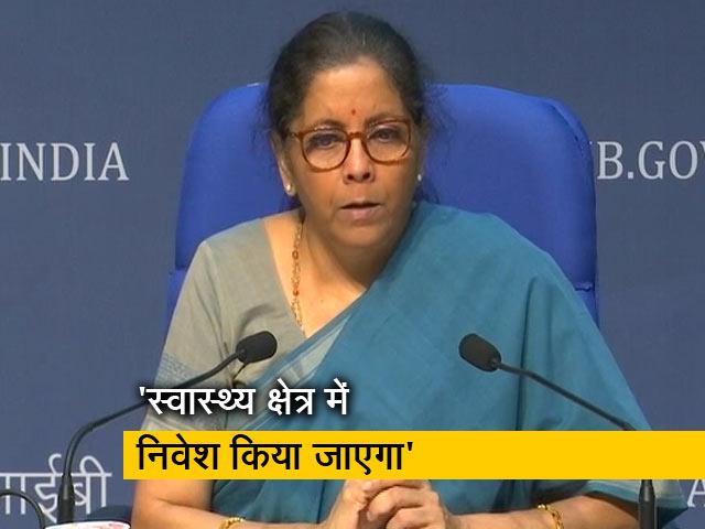 Video : राहत पैकेज पर बोलीं वित्त मंत्री- स्वास्थ्य क्षेत्र में निवेश किया जाएगा