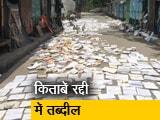 Video : उजड़ गई कोलकाता की बुक स्ट्रीट