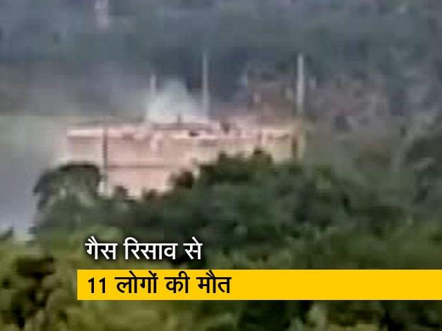 Video : आंध्र प्रदेश : MNC के केमिकल प्लांट में ज़हरीली गैस लीक, 11 की मौत