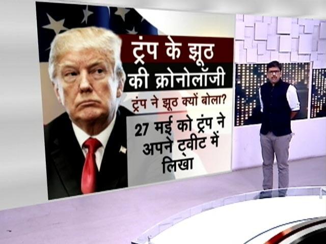 Video : खबरों की खबर : ट्रंप ने झूठ क्यों बोला ?