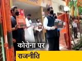 Video : बीजेपी का 'महाराष्ट्र बचाओ' आंदोलन