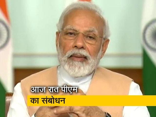 Videos : पीएम मोदी आज रात 8 बजे देश को करेंगे संबोधित