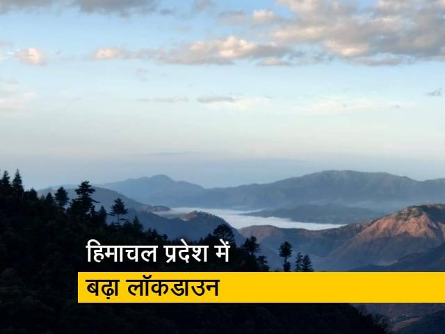 Videos : हिमाचल प्रदेश के कुछ जिलों में लॉकडाउन 30 जून तक बढ़ाया गया
