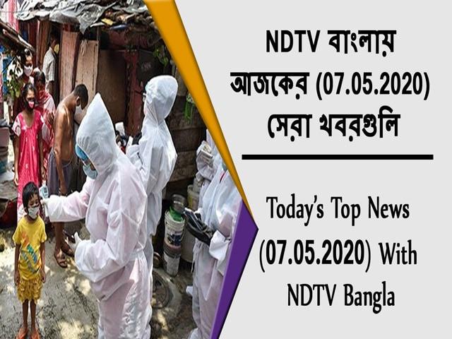 Video : NDTV বাংলায় আজকের (07.05.2020) সেরা খবরগুলি