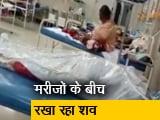 Video : राजावाड़ी अस्पताल में मरीजों के बीच 12 घंटे तक रखा रहा शव