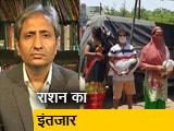 Video: देस की बात रवीश कुमार के साथ :  राशन कम, भाषण ज्यादा
