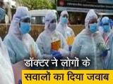 Video : 'डॉक्टर्स ऑन कॉल': डॉ. रवि मलिक और डॉ. हिमांशु वर्मा ने दिए लोगों को जवाब