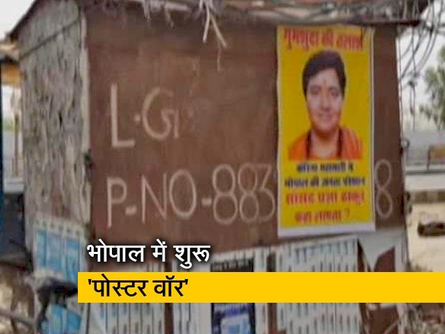 Videos : भोपाल में शुरू हुई पोस्टर वॉर, सांसद प्रज्ञा ठाकुर 'लापता'!