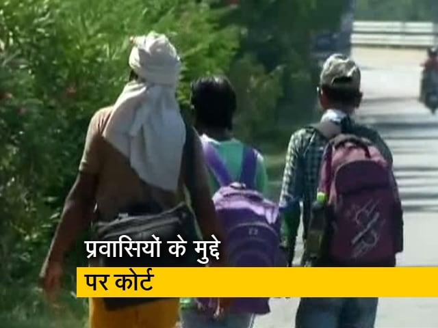 Videos : प्रवासी मजदूरों से घर जाने की यात्रा का किराया न वसूला जाए : सुप्रीम कोर्ट