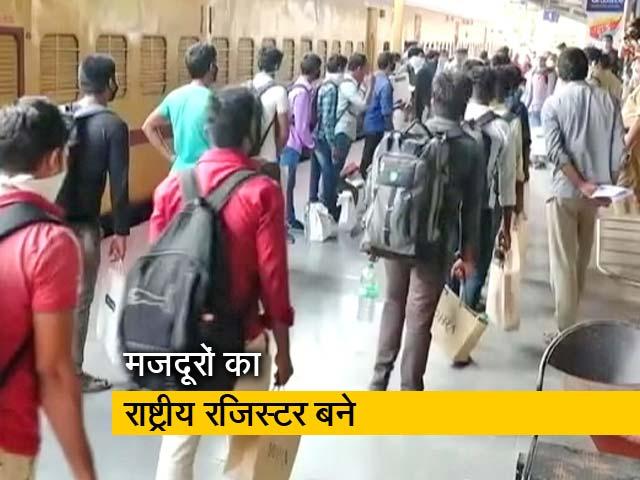 Videos : Lockdown update: भारतीय मजदूर संघ ने की मांग, प्रवासी मजदूरों का बने राष्ट्रीय रजिस्टर