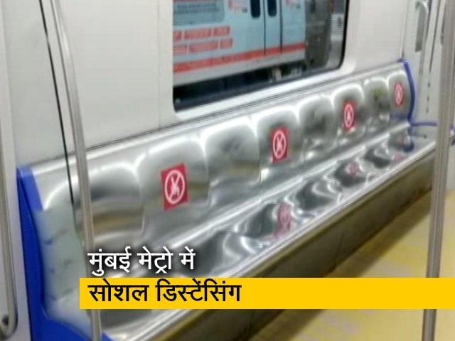 Video : मुंबई में मेट्रो के लिए नए नियम, एक सीट छोड़कर बैठेंगे यात्री