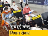 Video : लॉकडाउन के बाद दिल्ली से पुणे तक के हवाई सफर की एक झलक