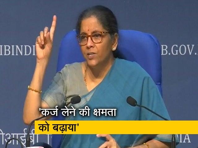 Video : राज्यों के कर्ज लेने की क्षमता को 3 से 5 फीसदी बढ़ाया : निर्मला सीतारमण
