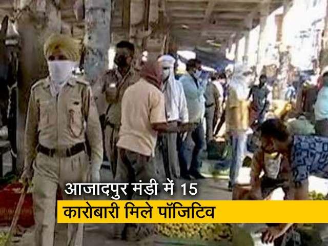 Video : सिटी सेंटर: दिल्ली के आजादपुर मंडी में 15 कारोबारी कोरोना संक्रमित; जहांगीरपुरी में हालात बेकाबू