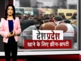 Video : देश प्रदेश : बिहार में खाने के लिए छीना-झपटी