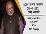 Video : NDTV বাংলায় আজকের (11.05.2020) সেরা খবরগুলি