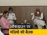 Video : लॉकडाउन पर मंत्री समूह की बैठक, इन मुद्दों पर होगी चर्चा