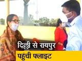 Video : दिल्ली से रायपुर पहुंची इंडिगो की पहली फ्लाइट