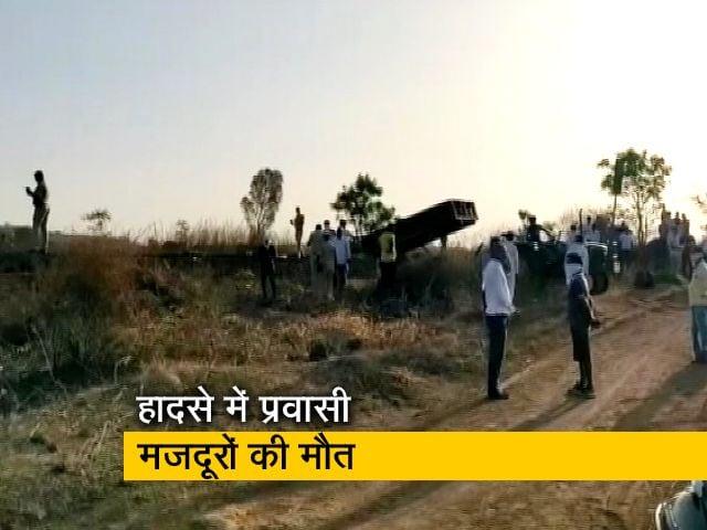 Videos : महाराष्ट्र : औरंगाबाद के पास बड़ा रेल हादसा, मजदूरों के ऊपर से गुजरी मालगाड़ी