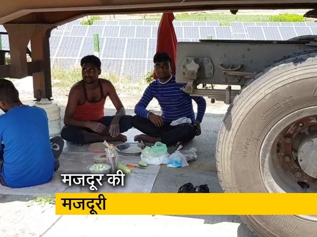 Video : चमचमाते एक्सप्रेस वे पर बेबस मजदूरों की दास्तां